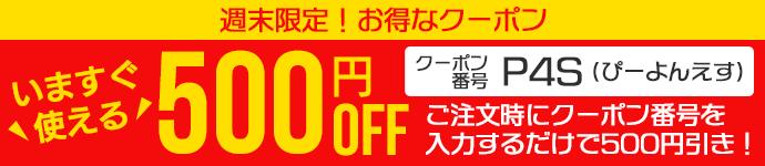 """""""週末限定!お得なクーポンいますぐ使える500円OFF"""""""