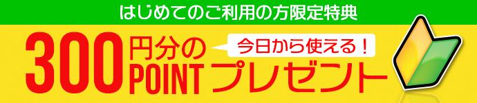 """""""はじめてのご利用の方限定特典今日から使える!300円分のPOINTプレゼント"""""""