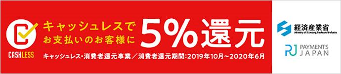 """""""キャッシュレス決済で5%還元"""""""